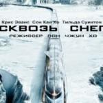 Сквозь снег  (2013)