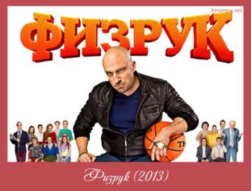 Физрук (2013)