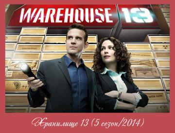 Хранилище 13 (5 сезон/2014)