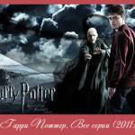 Гарри Поттер. Все серии (2011)