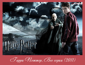 Гарри Поттер (2011)