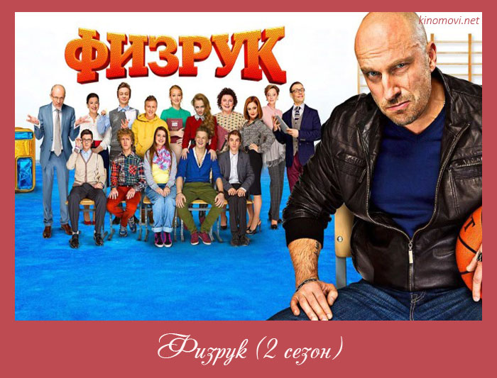 «Онлайн Смотреть Фильм Физрук 2 Сезон» / 2008