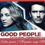 Легкие деньги / Хорошие люди (2014)