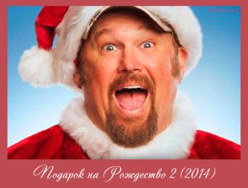 Подарок на Рождество 2 (2014)