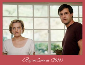 Возлюбленные (2014)