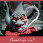 Рыжий клоун (2013)