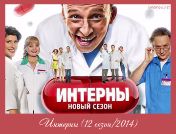 Интерны (12 сезон/2014)