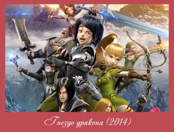 Гнездо-дракона-2014