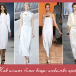 Как носить белые вещи: несколько правил