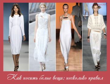 как носить белые вещи