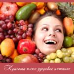 Красота плюс здоровое питание