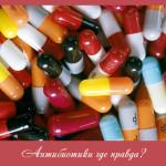 Антибиотики где правда?