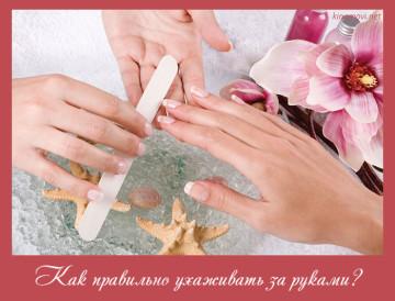как ухаживать за ногтями рук
