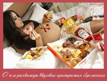 вкусовые пристрастия беременных
