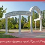 Черноморский курортный город Крыма Феодосия