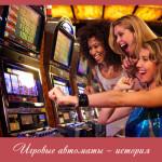Игровые автоматы – история