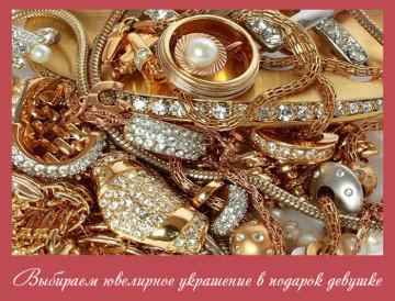 украшения ювелирные браслеты