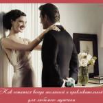 Как остаться всегда желанной и привлекательной для любимого мужчины