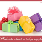 Несколько советов по выбору подарка