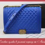 Женские сумки в зимний период от Nazarino