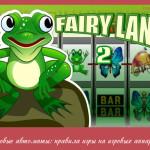 Игровые автоматы: правила игры на игровых аппаратах