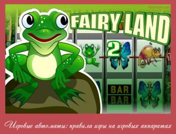 Fairy Land 2 (лягушки) игровой автомат