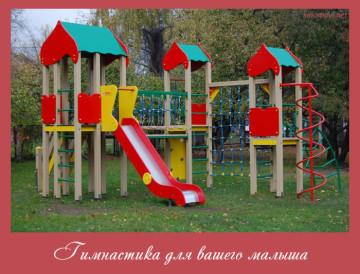 комплекс игровой детский