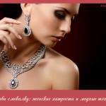 Прояви смекалку: женские хитрости и модные тенденции