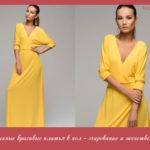 Длинные красивые платья в пол — очарование и женственность
