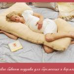 Какие бывают подушки для беременных и кормящих?