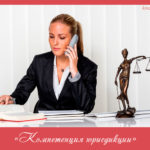 «Компетенция юрисдикции»