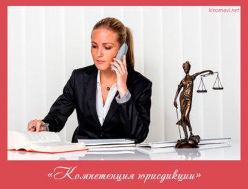 юрисдикция