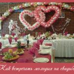 Организация свадьбы: пусть праздник будет ярким!