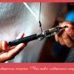Электронные сигареты. Что такое электронная сигарета