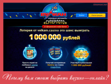 поиск онлайн казино