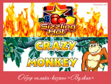 Обзор онлайн-казино