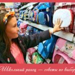 Школьный ранец — советы по выбору