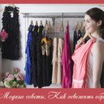 Модные советы. Как освежить образ