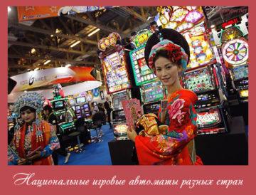 национальная лотерея игровые автоматы