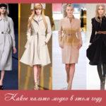 Какое пальто модно в этом году