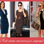 Как стать стильной для модницы?