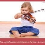 Какой музыкальный инструмент выбрать для ребенка?