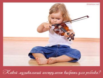 на какой музыкальный инструмент отдать ребенка