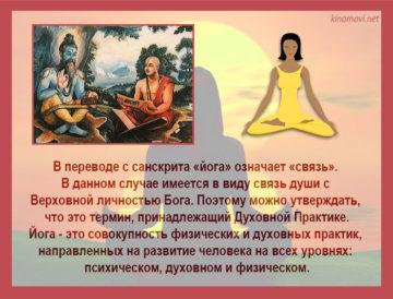 философские учения йоги
