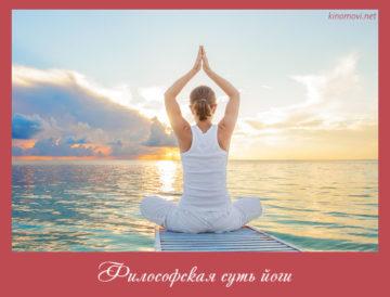 философские основы йоги