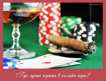 казино игры автоматы