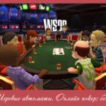 Игровые автоматы. Онлайн покер: боты