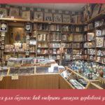Идея для бизнеса: как открыть магазин церковной утвари