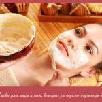 Маски для лица и шеи, которые за неделю подтянут кожу