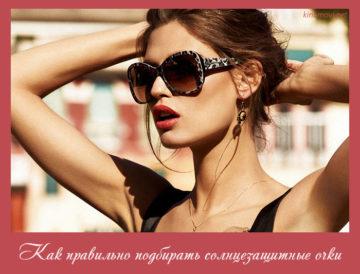 виды солнцезащитных очков